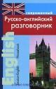 Современный русско-английский разговорник